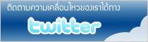 ติดตามข่าวสาร Hosting Netregis ผ่านทาง Twiiter