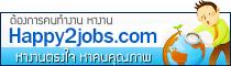 สมัครงาน หางาน